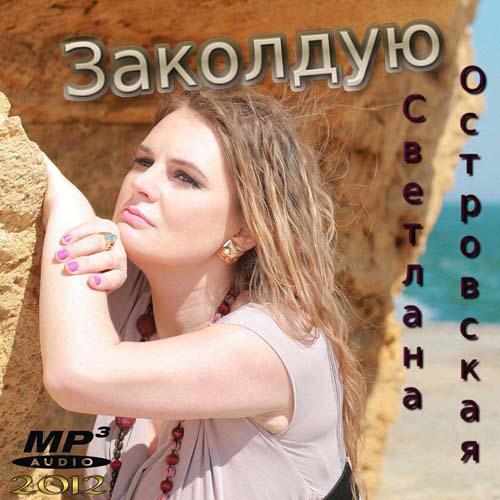 Светлана Островская - Заколдую (2012)