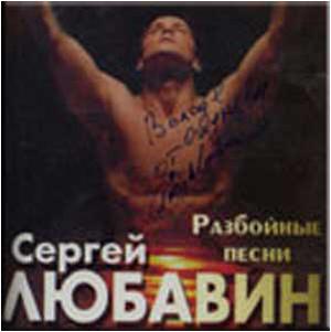 бесплатные загрузки музыки сергей любавин: